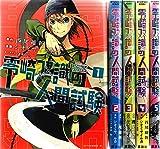 零崎双識の人間試験 コミック 全5巻完結セット (アフタヌーンKC)