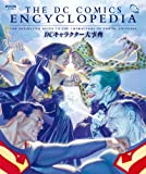 THE DC ENCYCLOPEDIA DCキャラクター大事典 (ShoPro Books)