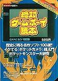 絶対ゲームボーイ読本 (じゅげむMOOK)