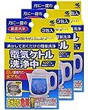 【まとめ買い】電気ケトル洗浄中 白い蓄積汚れ・水あかに 100%食品成分クエン酸 3包×3個
