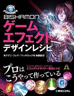 [(株)アグニ・フレア, 後藤誠]のBISHAMON ゲームエフェクト デザインレシピ
