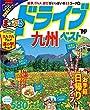 まっぷる ドライブ 九州 ベスト'19 (マップルマガジン 九州)