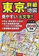 ハンディ版 東京超詳細地図 2018年版