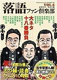 落語ファン倶楽部 Vol.6 (CD付)