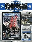 東宝・新東宝戦争映画DVD 32号 (今日もわれ大空にあり 1964年) [分冊百科] (DVD付) (東宝・新東宝戦争映画DVDコレクション)