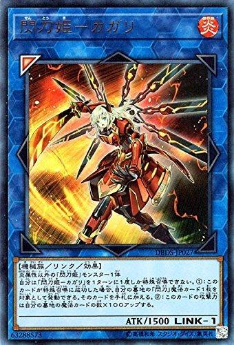 遊戯王 デッキビルドパック/閃刀姫-カガリ(ウルトラレア)/デッキビルドパック ダーク・セイヴァーズ