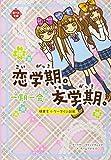 一期一会 恋学期。友学期。: 横書きケータイ小説風 (恋*友文庫)