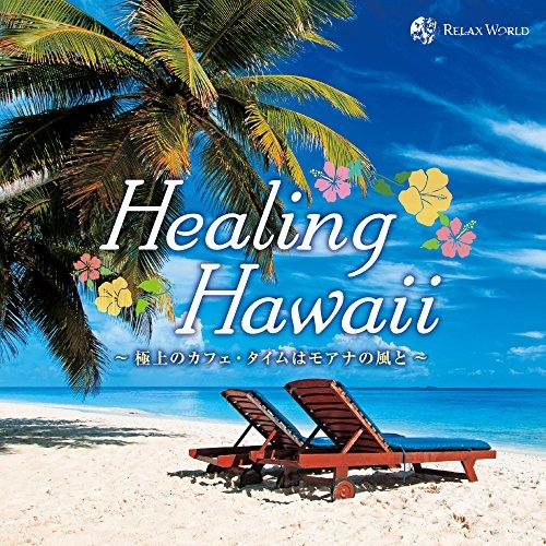 ヒーリング・ハワイ〜極上のカフェ・タイムはモアナの風と〜