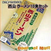 西山製麺 西山ラーメン10食ギフトセット(味噌4食・醤油6食)
