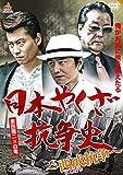 日本やくざ抗争史 西成抗争[DVD]