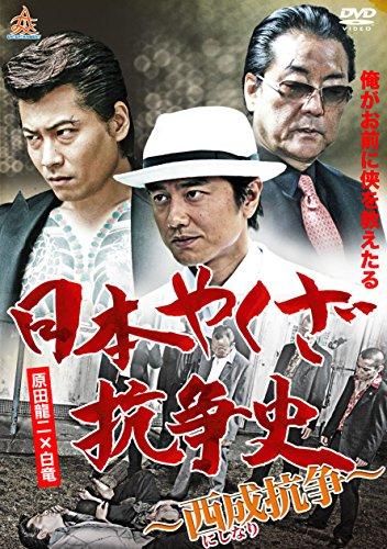 日本やくざ抗争史 西成抗争 [DVD]