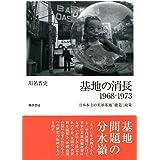 基地の消長 1968-1973: 日本本土の米軍基地「撤退」政策