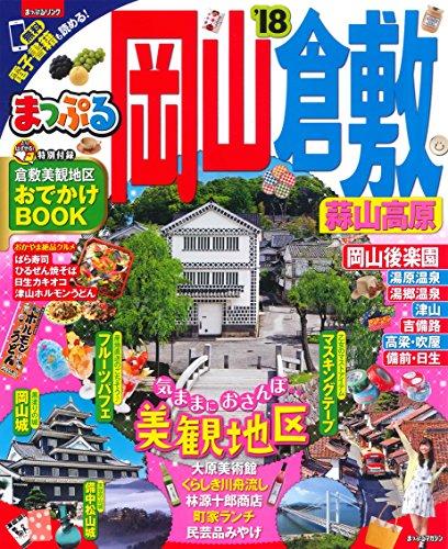 まっぷる 岡山・倉敷 蒜山高原'18 (マップルマガジン 中国 4)
