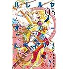 ハレルヤオーバードライブ! 3 (ゲッサン少年サンデーコミックス)
