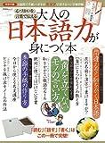 大人の日本語力が身につく本 【特別付録】4週間で手紙・ハガキが美文字で書けるペン字練習帳 (晋遊舎ムック)