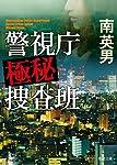 警視庁極秘捜査班 (徳間文庫)