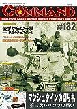 コマンドマガジン Vol.132『マンシュタインの切り札 第三次ハリコフの戦い』(ゲーム付)
