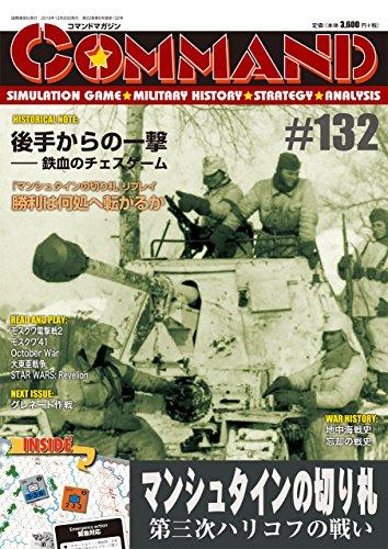 コマンドマガジン Vol.132『マンシュタインの切り札 第三次ハリコフの戦い』(ゲーム付)の詳細を見る