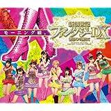 モーニング娘。コンサートツアー2011春 新創世記 ファンタジーDX ~9期メンを迎えて~ [Blu-ray]