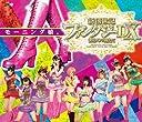 モーニング娘。コンサートツアー2011春 新創世記 ファンタジーDX ~9期メンを迎えて~ Blu-ray