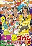 大阪豆ゴハン(8) (モーニングコミックス)