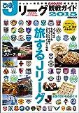 ぴあ Jリーグ観戦ガイド2015 (ぴあMOOK)