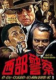 西部警察 ダーティーキャラクターコレクション vol.1 [DVD]