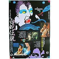 epo-19) 英国映画:白蛇伝説」1988年公開 劇場映画ポスター監督 ケン・ラッセル 出演 ヒュー・グラント アマンダ・ドノホー