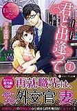 君と出逢って 1—Junna & Takane (エタニティ文庫 エタニティブックス Rouge)
