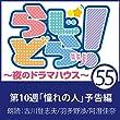 らじどらッ!~夜のドラマハウス~ #10: 「憧れの人」 予告編