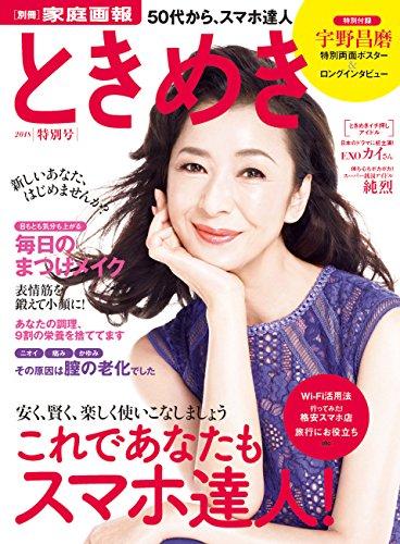 ときめき 2018年特別号 [雑誌] (別冊家庭画報)