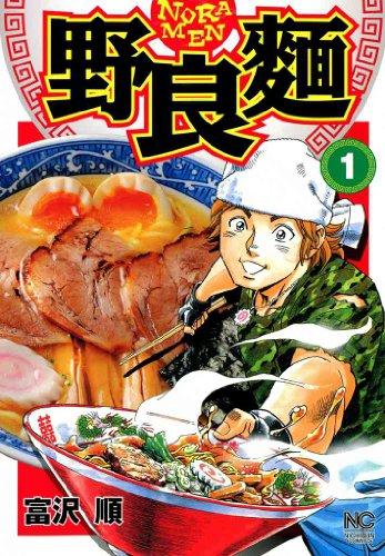 野良麺 1 (ニチブンコミックス)
