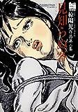 【官能劇画大全/昭和の浮世絵】 椋陽児作品第二集 見知らぬ客