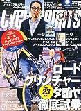 CYCLE SPORTS (サイクルスポーツ) 2013年 05月号 [雑誌]