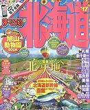 まっぷる 北海道 '17 (まっぷるマガジン)