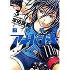 脳内格闘アキバシュート 3 (アクションコミックス)