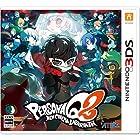 [Amazon.co.jpエビテン限定]ペルソナQ2 ニュー シネマ ラビリンス ファミ通DXパック - 3DS