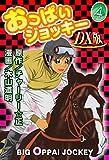 おっぱいジョッキーDX版 4巻