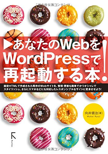 あなたのWebをWordPressで再起動する本