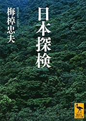 日本探検 (講談社学術文庫)