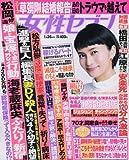 週刊女性セブン 2017年 1/26 号 [雑誌]