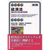 経済法 -- 独占禁止法と競争政策 第9版 (有斐閣アルマ > Specialized)