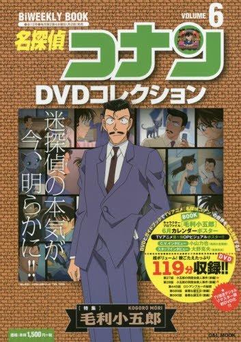 名探偵コナンDVDコレクション: バイウイークリーブック (6) (C&L MOOK バイウィークリーブック)