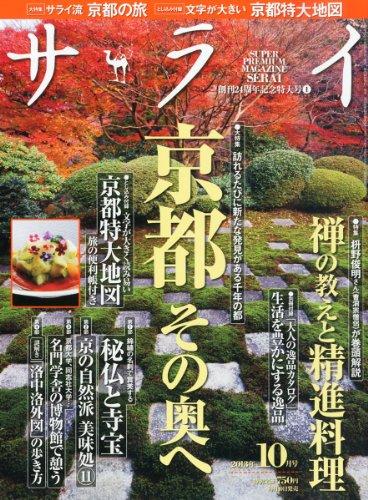 サライ 2013年 10月号 [雑誌]の詳細を見る