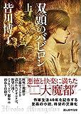双頭のバビロン〈上〉 (創元推理文庫) 画像