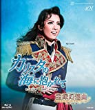 ミュージカル『カリスタの海に抱かれて』/レヴューロマン『宝塚幻想曲』 [Blu-ray]