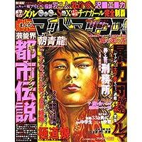 劇画マッドマックス 2007年 11月号 [雑誌]