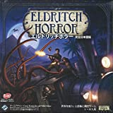エルドリッチホラー 完全日本語版