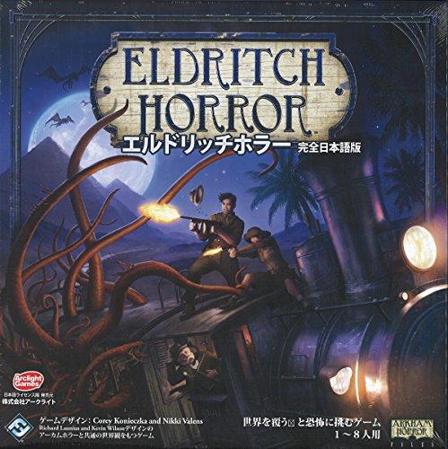 エルドリッチホラー完全日本語版のパッケージ