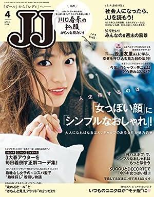 JJ(ジェイ・ジェイ) 2018年 4月号 [雑誌]